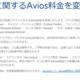 ブリティッシュ・エアウェイズ(BA)の提携会社特典航空券、必要マイル数が4%だけ増加(5月30日)