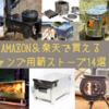 AMAZON&楽天で買えるキャンプ用薪ストーブ14選!マイナーからメジャー商品まで!!