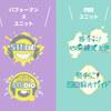 瀬戸内にさわやかな風!STU48 ユニット公演「風の4月」@広島クラブクアトロ日程