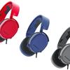 人気ゲーミングヘッドセット「SteelSeries Arctis 3」のLimited Edition Colorsとして新たに3色が数量限定で発売