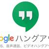 Google システム導入で、全国の方へつなげたい !