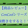 【Concool】アラサー男子おすすめの歯磨きルーティーンアイテム