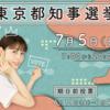 【25歳の私が東京都知事選に行ってきた】若い人こそ投票に行こう