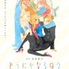 映画『どうにかなる日々』ネタバレ感想&評価! それぞれの淡い恋模様を繊細に描き抜いた、志村貴子原作&佐藤卓哉監督作品らしさあふれる、静かな良作!