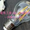 電気工事《施工失敗事例》 失敗から学ぶ