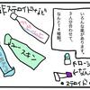 【アトピーマンガ】アトピー家族のおフロあがりは大戦争!