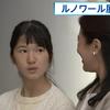 【2016.7.21板】愛子さまの最新のお姿が可愛い件