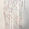 15分でできる大学入試国語問題の解き方 入門編 その1 関西大学 2020年 全学日程 国語 『「学び」の復権ー模倣と習熟』辻本雅史