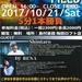 第一回!『DJ BATTLE FIELD』賞品発表!