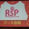 サンプル百貨店 第58回リアルサンプリングプロモーション その3 ブース試食part1
