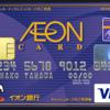 クレジットカードスペック紹介 利用店舗での割引が充実!イオンカード(WAON一体型)