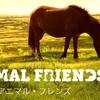 ネスタリゾート神戸 動物たちとの触れ合い体験 アニマルフレンズ