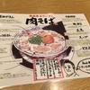 丸源のロカボ麺