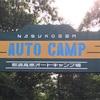 あるキャンパー一家の夏の思い出〜初めての男の料理と焚き火とカブトムシによる性教育@那須高原オートキャンプ場