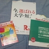 Guidebooks of Colleges and Universities = 0 yen