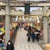 宵えびすは地元の神社へ #茨木神社 #osaka  #十日戎 #笹