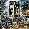「読書感想」【失われた地図】恩田 陸著 書評
