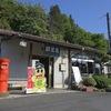 亀嵩駅の駅舎内にあるそば屋「扇屋」で絶品そばを食べてきました