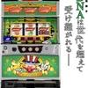 ジャグラー スロット実践報告〜ジャンバリ 軍艦マーチ〜