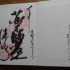 播州清水寺の御朱印です。御朱印めぐり