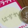 9月2日は「宝くじの日」その2~おまじないで宝くじ当てようぜ!(*´▽`*)~