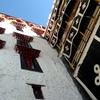 チベット旅行記 8 ポタラ宮前に延々と続く階段を攻略せよ