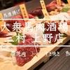 馬肉酒場 三村(上野店)馬肉を東京で食べるなら三村がおすすめ! :ご招待いただきました