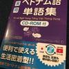 3月5日 ベトナム語の単語帳をゲット〜!さらに気合い入れて勉強するぞ!!