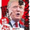 【読書感想】トランプ大統領の衝撃 ☆☆☆☆