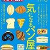 <お勧め京都本>地元民が読んでも面白い『月刊京都』。6月号「気になるパン屋さん」を買う!