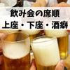 飲み会の席順 上座と下座と酒癖について