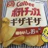 カルビー『ポテトチップス ギザギザ 味わい しお味』を食べてみた!
