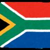 憲法読んでみた - 南アフリカ共和国憲法