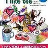 英語のチャンツの教材「I like coffee, I like tea.」を参考に、野菜の自作のチャンツを作ってみよう
