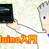 【Arduino入門講座】いまさら聞けない!Arduinoってどんなもの?