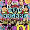 オードリーのANN 第418回 感想【2017年11月11日】
