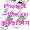 【終了】iPhone SEが一括20,000円!5分かけ放題で954円/月で運用する方法!