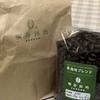 お気に入りの珈琲豆(喫茶路地の路地ブレンド)
