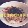 【レシピ】超簡単!包丁も火も使わない3分で出来る鮭と卵黄の旨辛丼【朝ごはん】