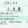 小倉駅 普通入場券