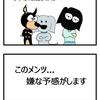 【織田シナモン信長・第九話】直前情報!権六と五郎左