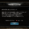 【ゲーム】「オクトパストラベラー 大陸の覇者」44日目。100時間突破!
