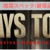 【7 Days to Die】PC版 推奨スペック/必要動作環境解説【7DtD】