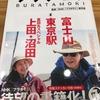 ブラタモリの書籍購入 タモリさんあなたは天才だわ。