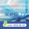 Amazonギフト券20,000円分が当たる!?powl父の日キャンペーン!