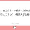 【14】「決心」から広がる世界(「マシュマロ」のお返事)
