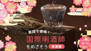 「お酒は20歳になってから」って英語でどう言う?日本酒ラベルの英訳に挑戦!