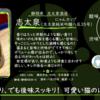 【火曜日の辛口一杯】志太泉 にゃんカップ【FUKA🍶YO-I】