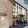 文京区「おりがみ会館」へ、おりがみミュージアムとの違いは?