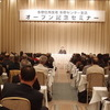 多摩センター、新宿、最後は九段で知研の集まり